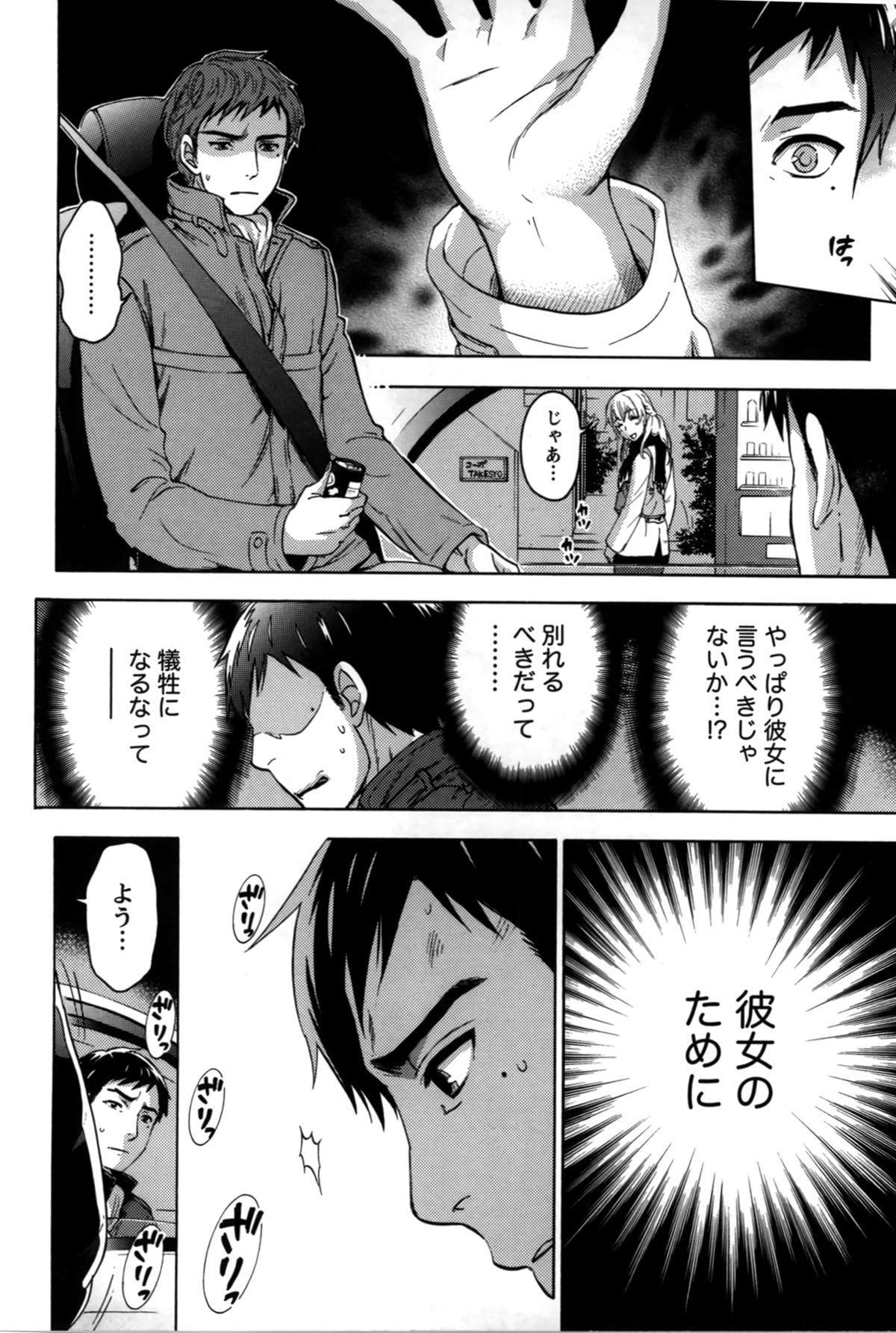 Anata to Watashi wa Warukunai 15