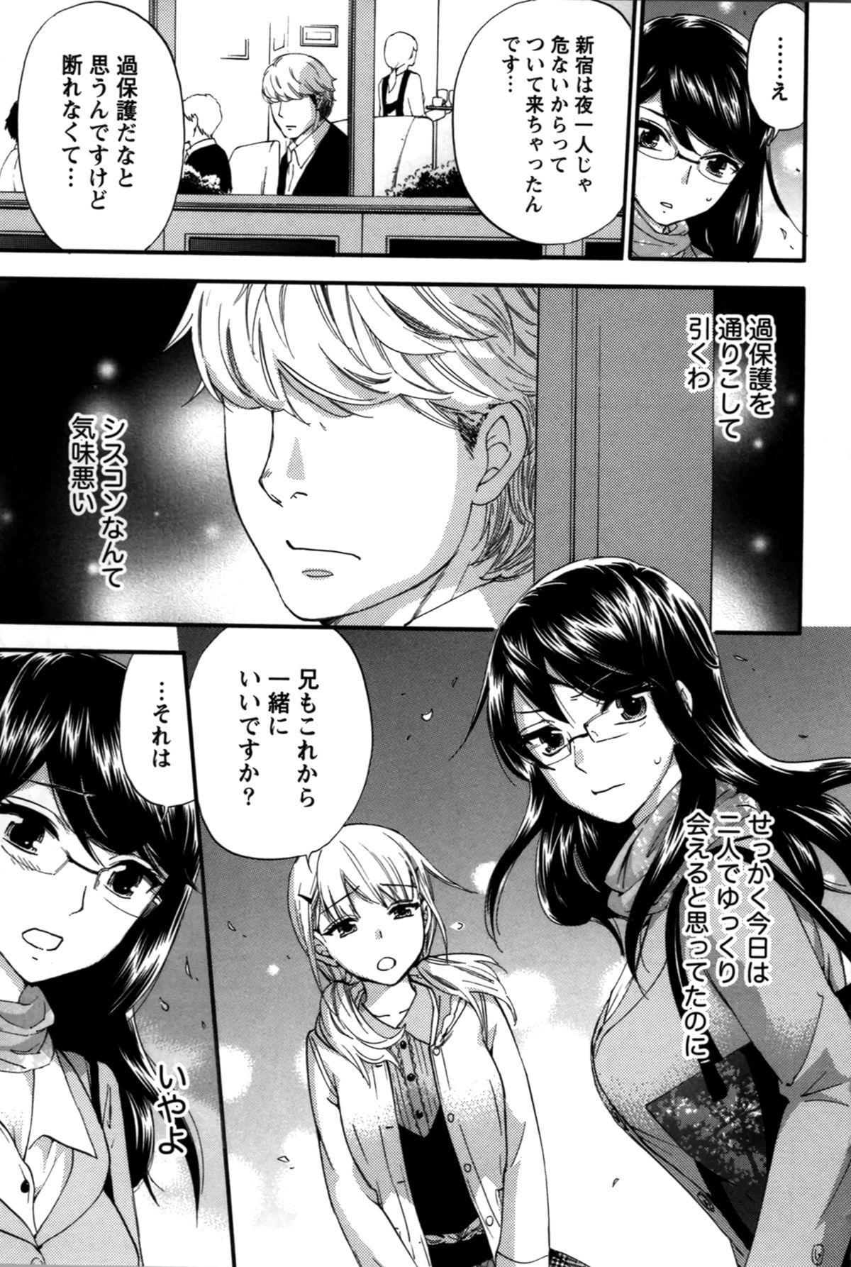 Anata to Watashi wa Warukunai 159