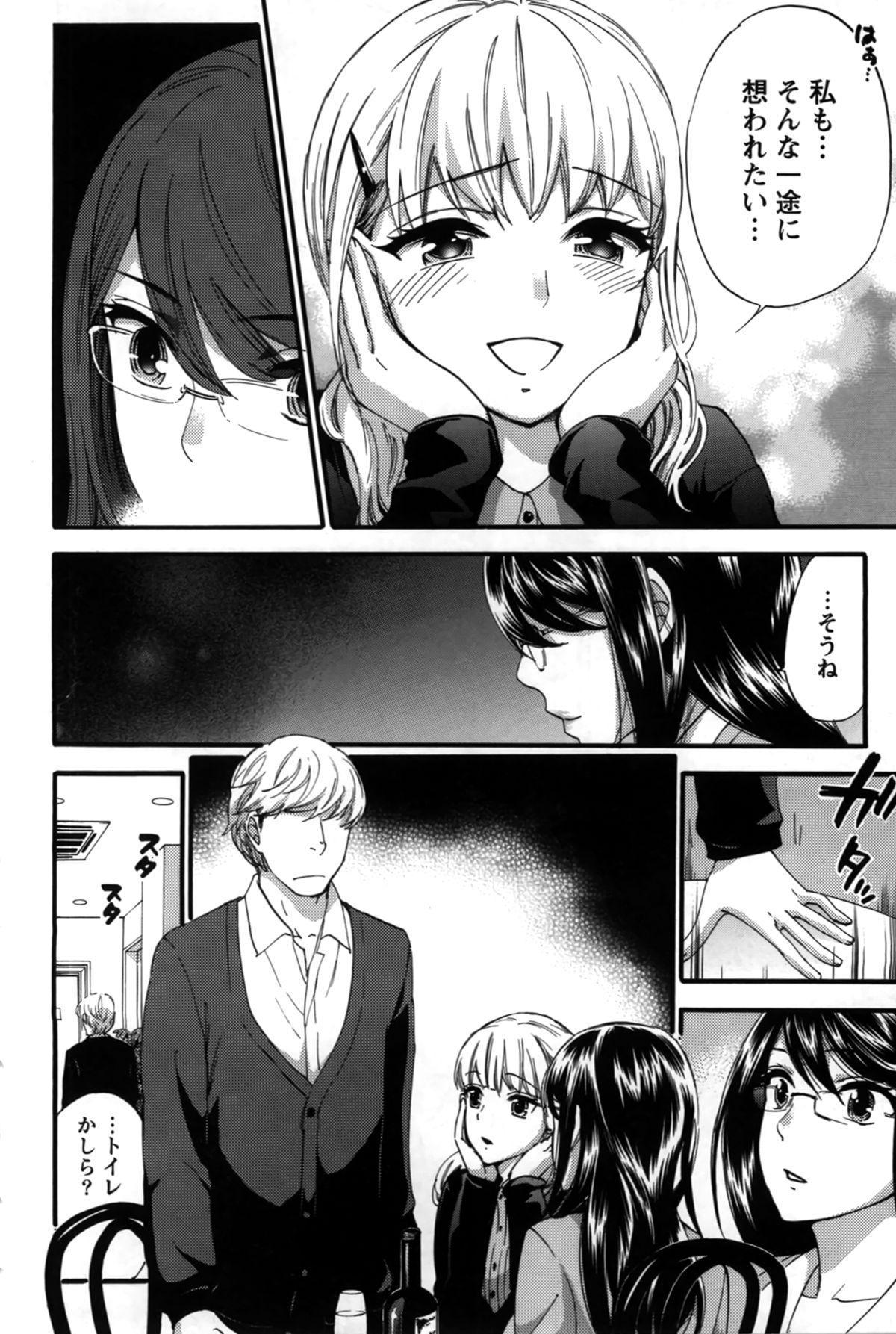 Anata to Watashi wa Warukunai 162