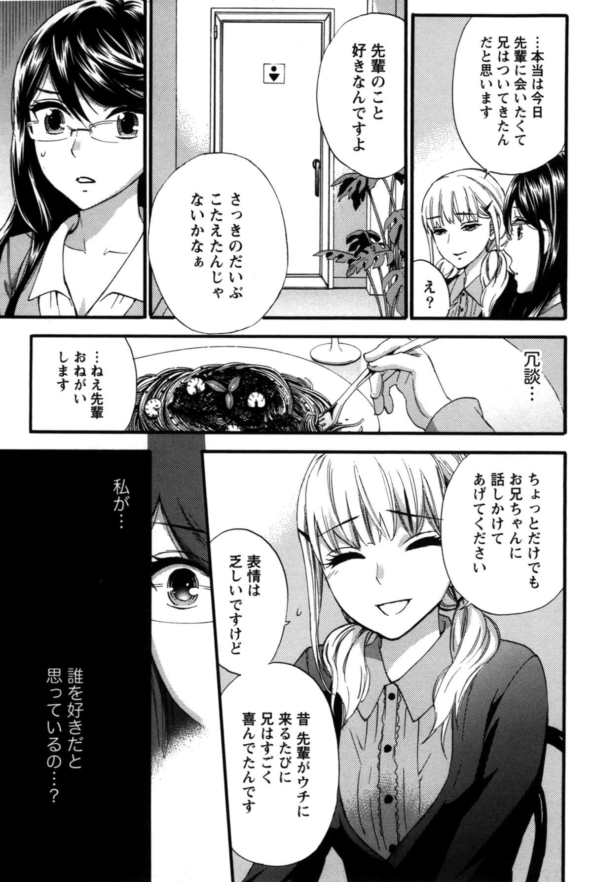 Anata to Watashi wa Warukunai 163