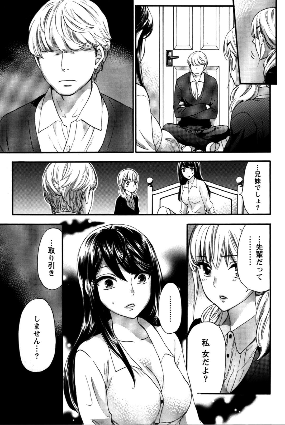 Anata to Watashi wa Warukunai 167