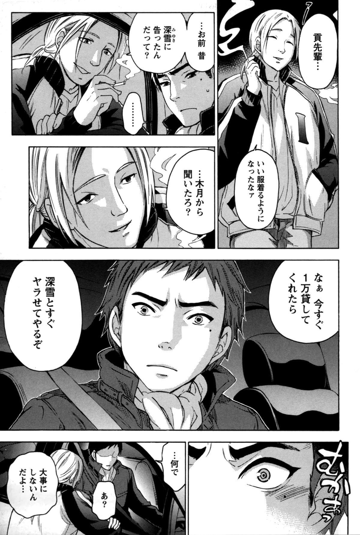 Anata to Watashi wa Warukunai 16
