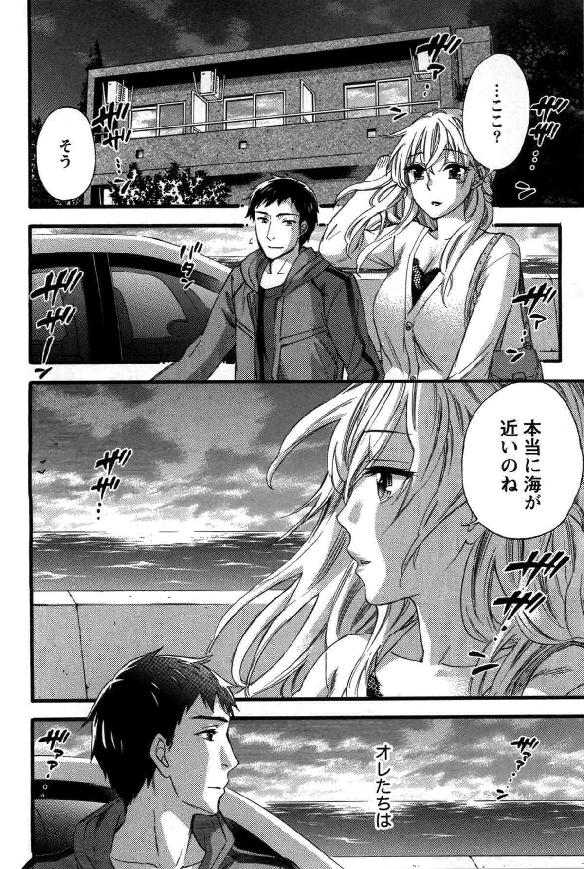 Anata to Watashi wa Warukunai 174