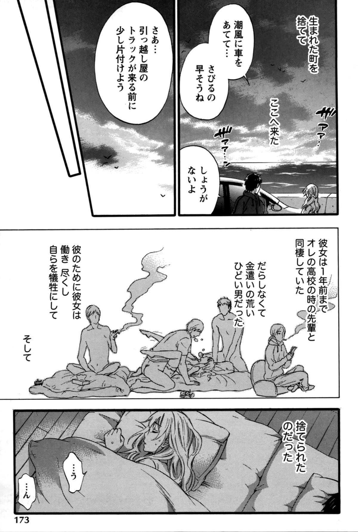 Anata to Watashi wa Warukunai 175