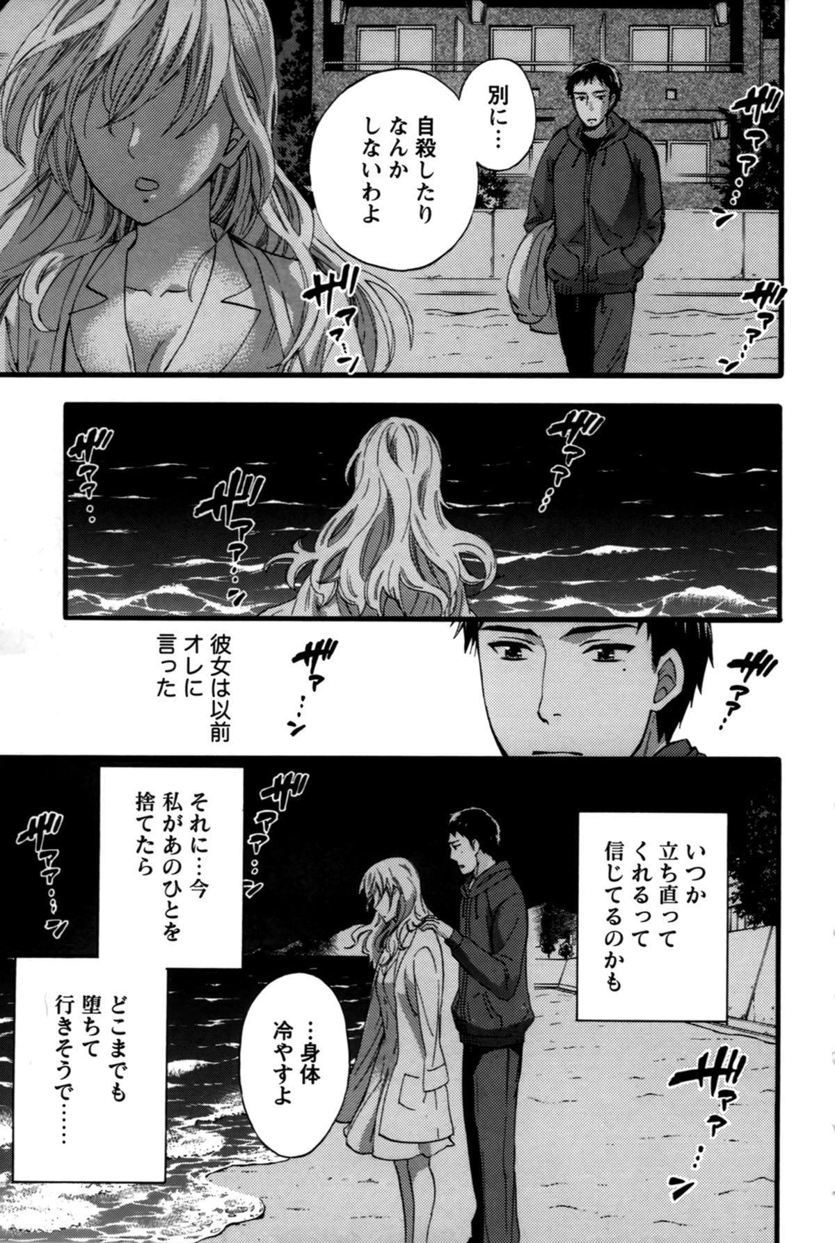 Anata to Watashi wa Warukunai 177