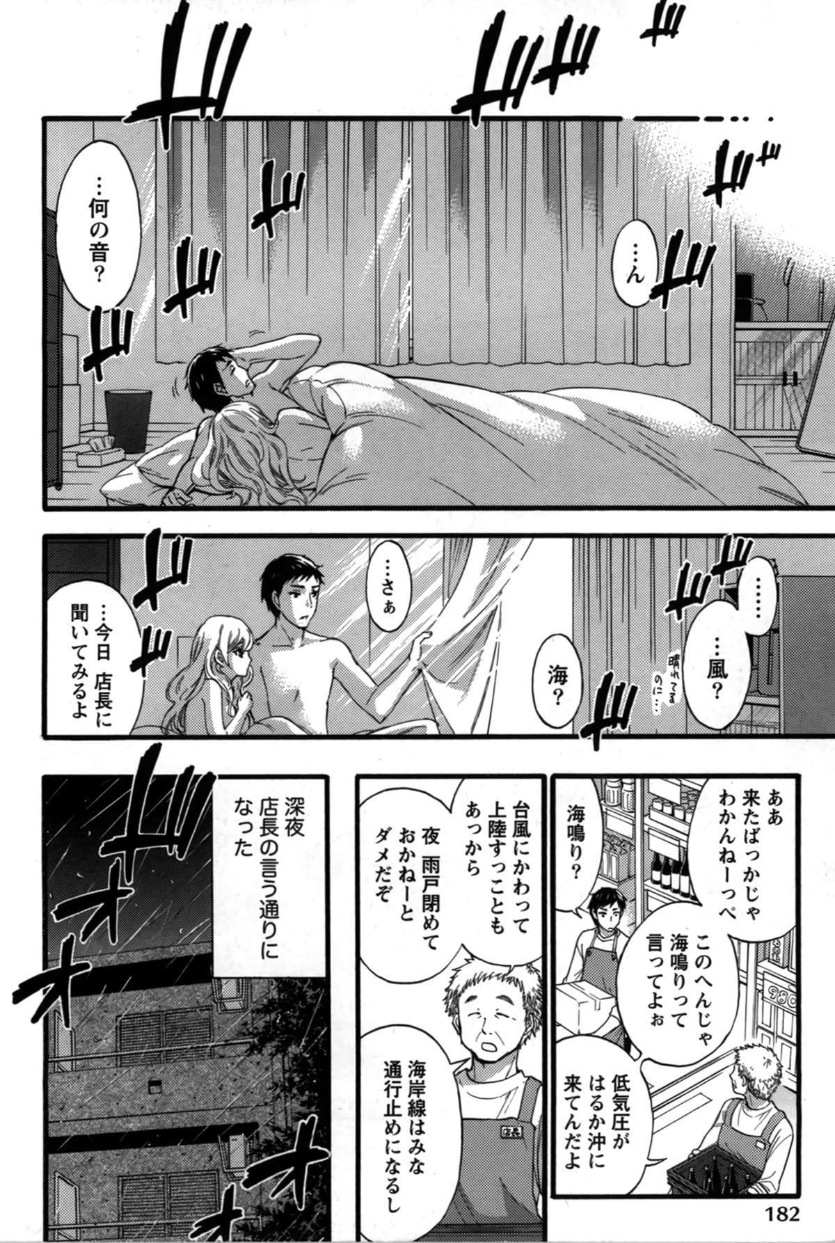 Anata to Watashi wa Warukunai 184