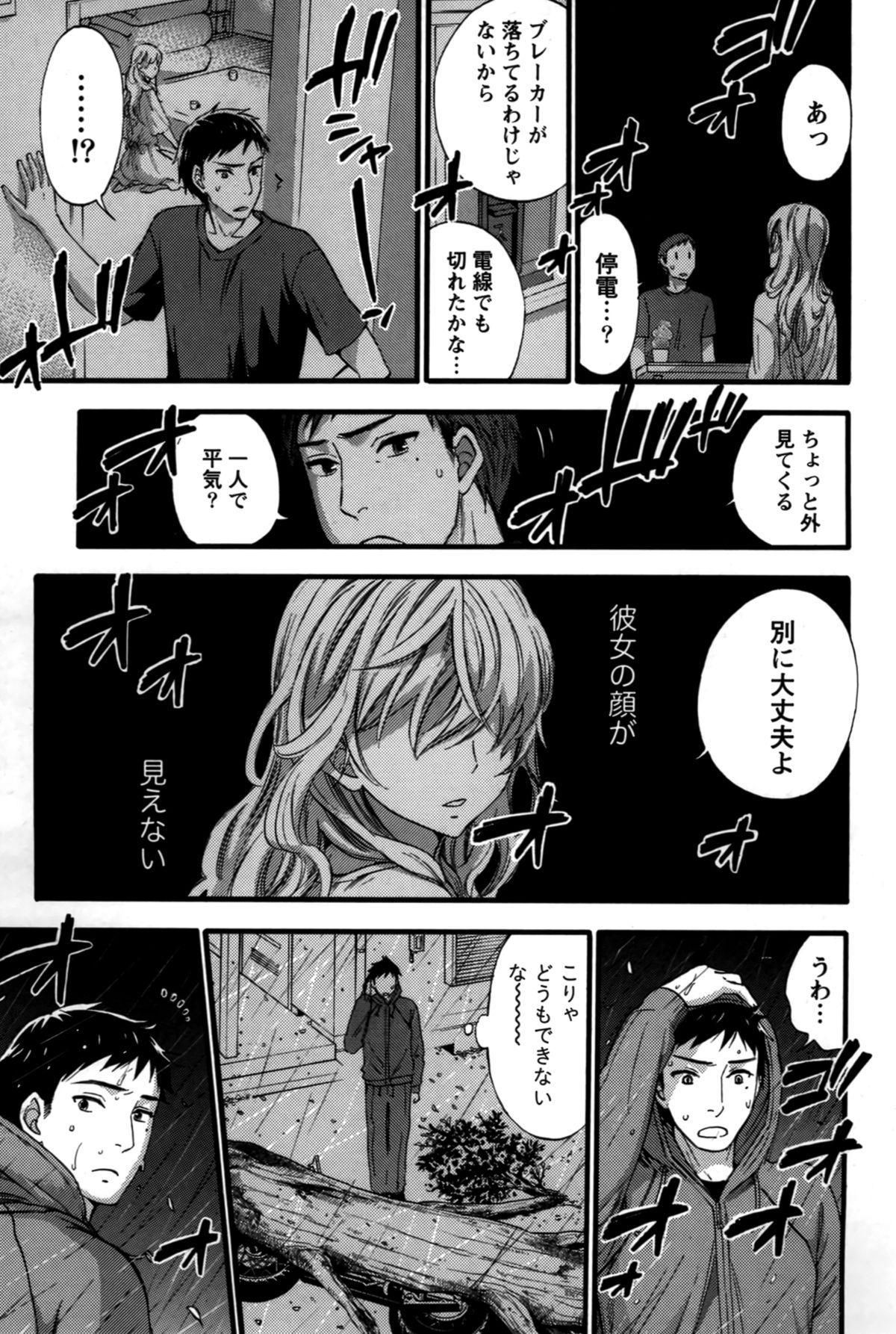 Anata to Watashi wa Warukunai 185