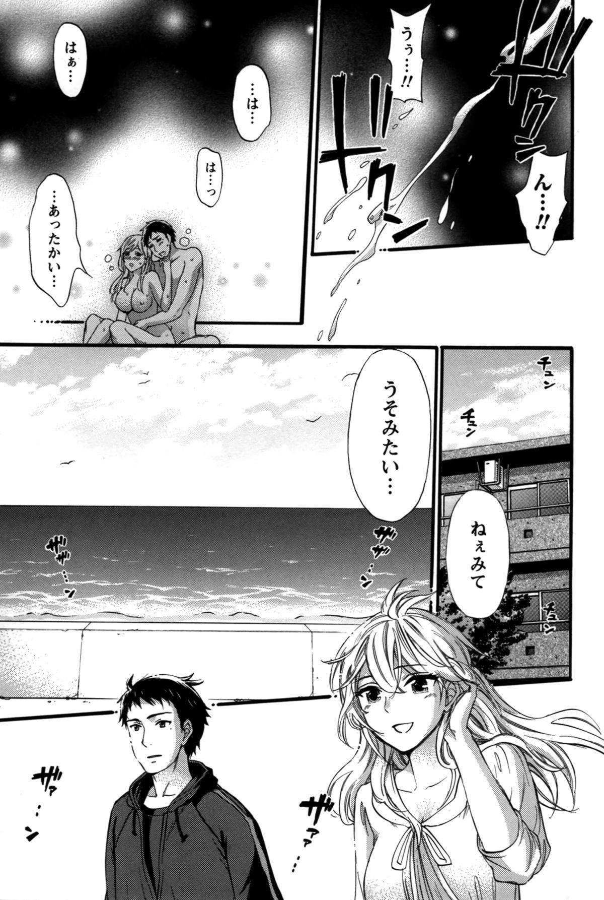 Anata to Watashi wa Warukunai 195