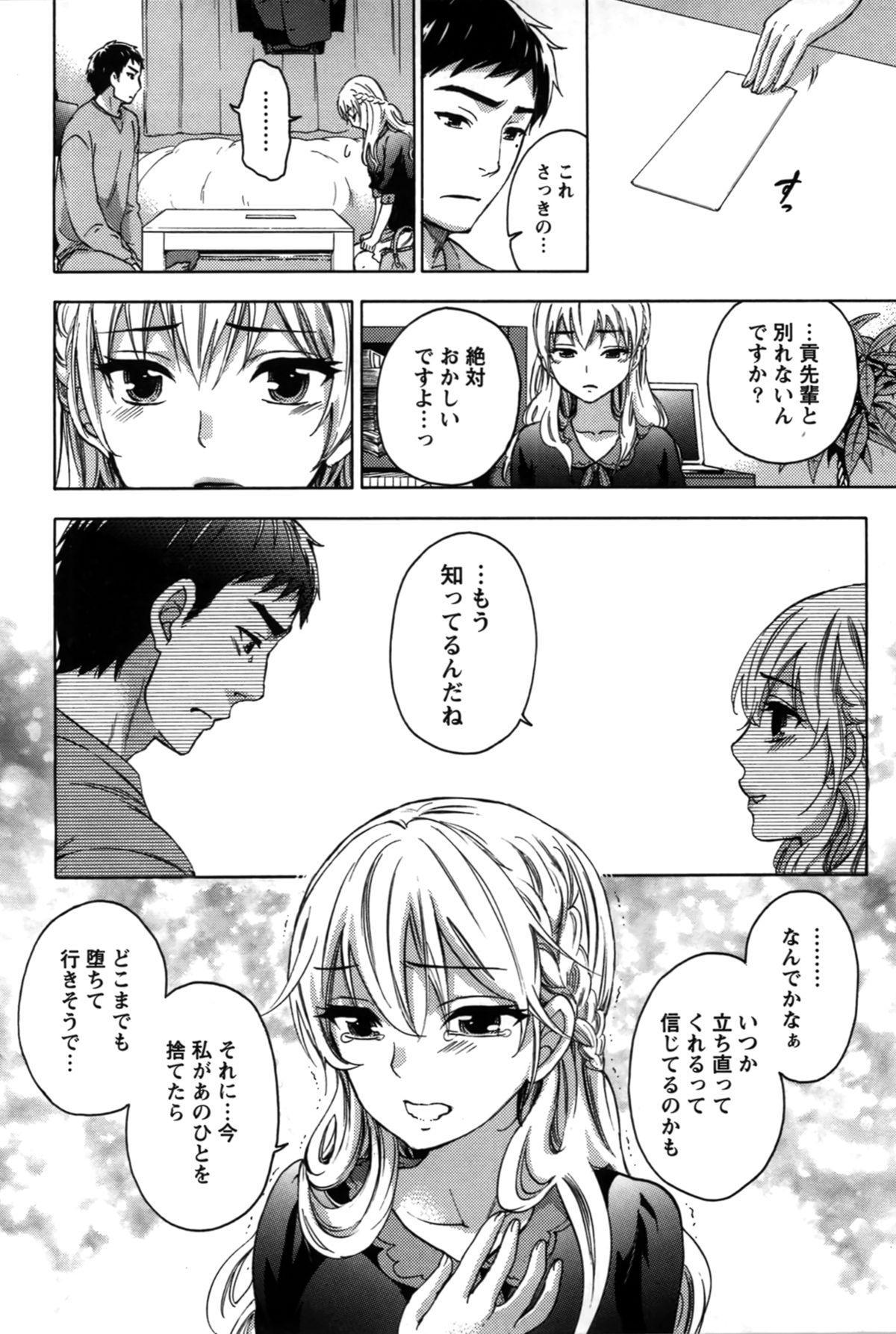 Anata to Watashi wa Warukunai 19