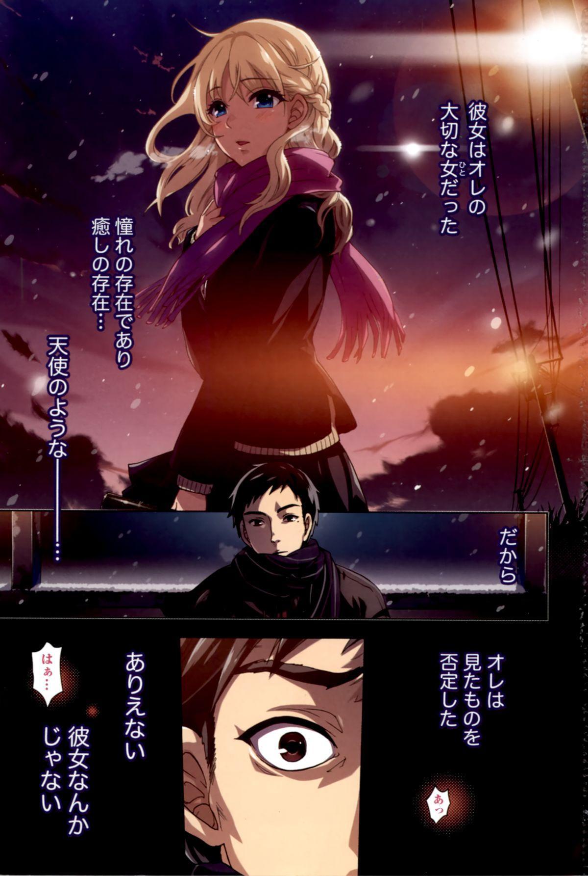 Anata to Watashi wa Warukunai 2