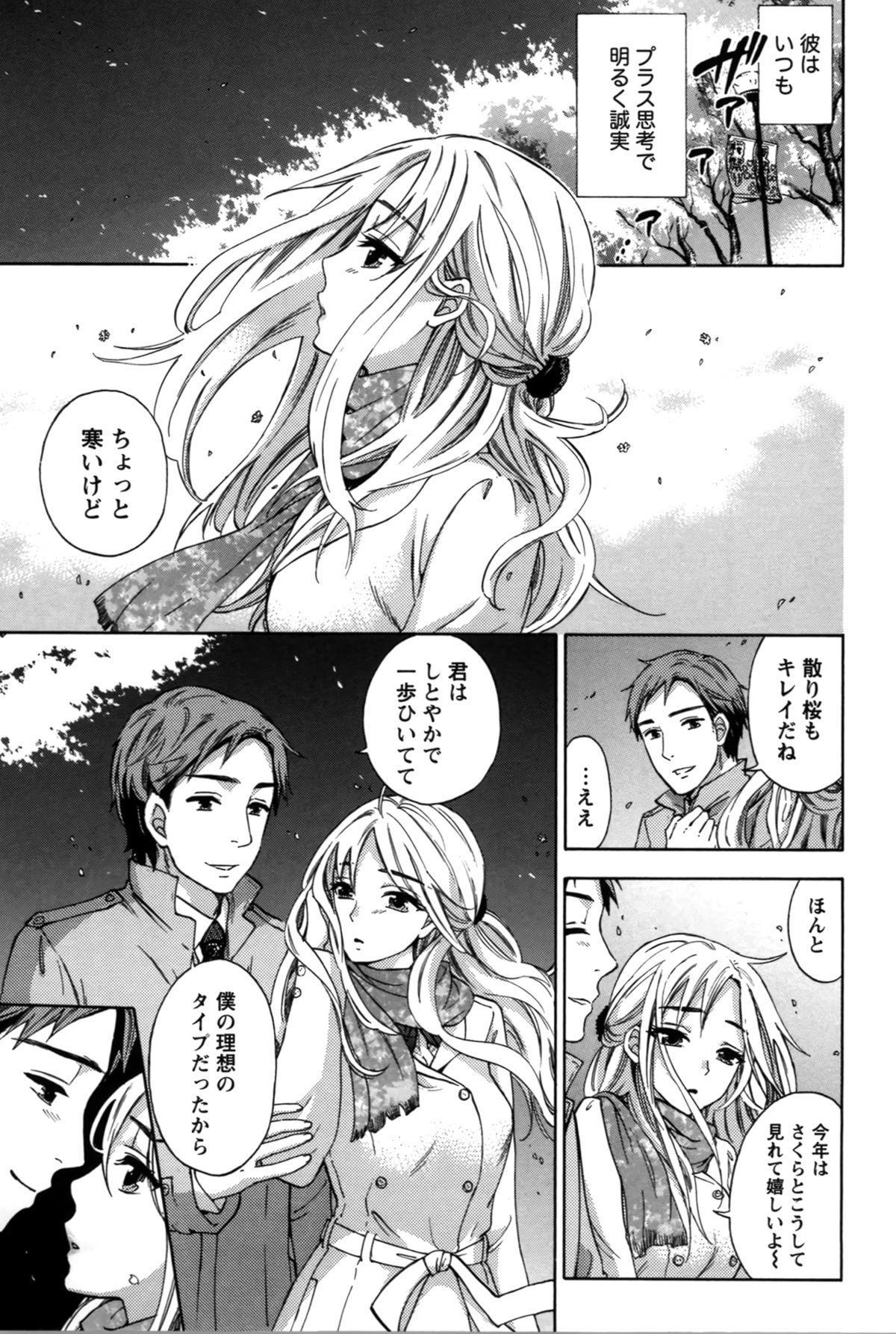 Anata to Watashi wa Warukunai 30