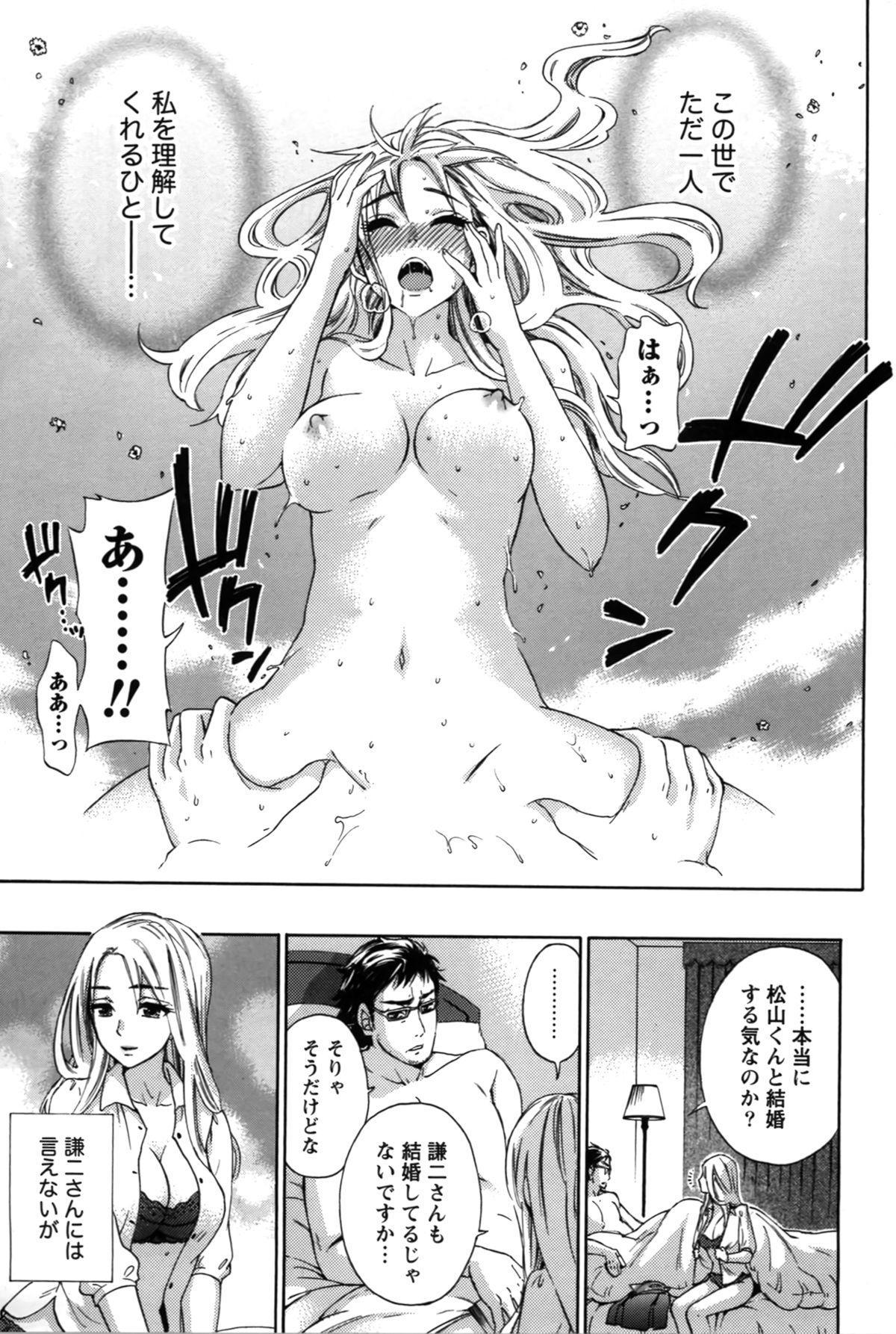 Anata to Watashi wa Warukunai 38