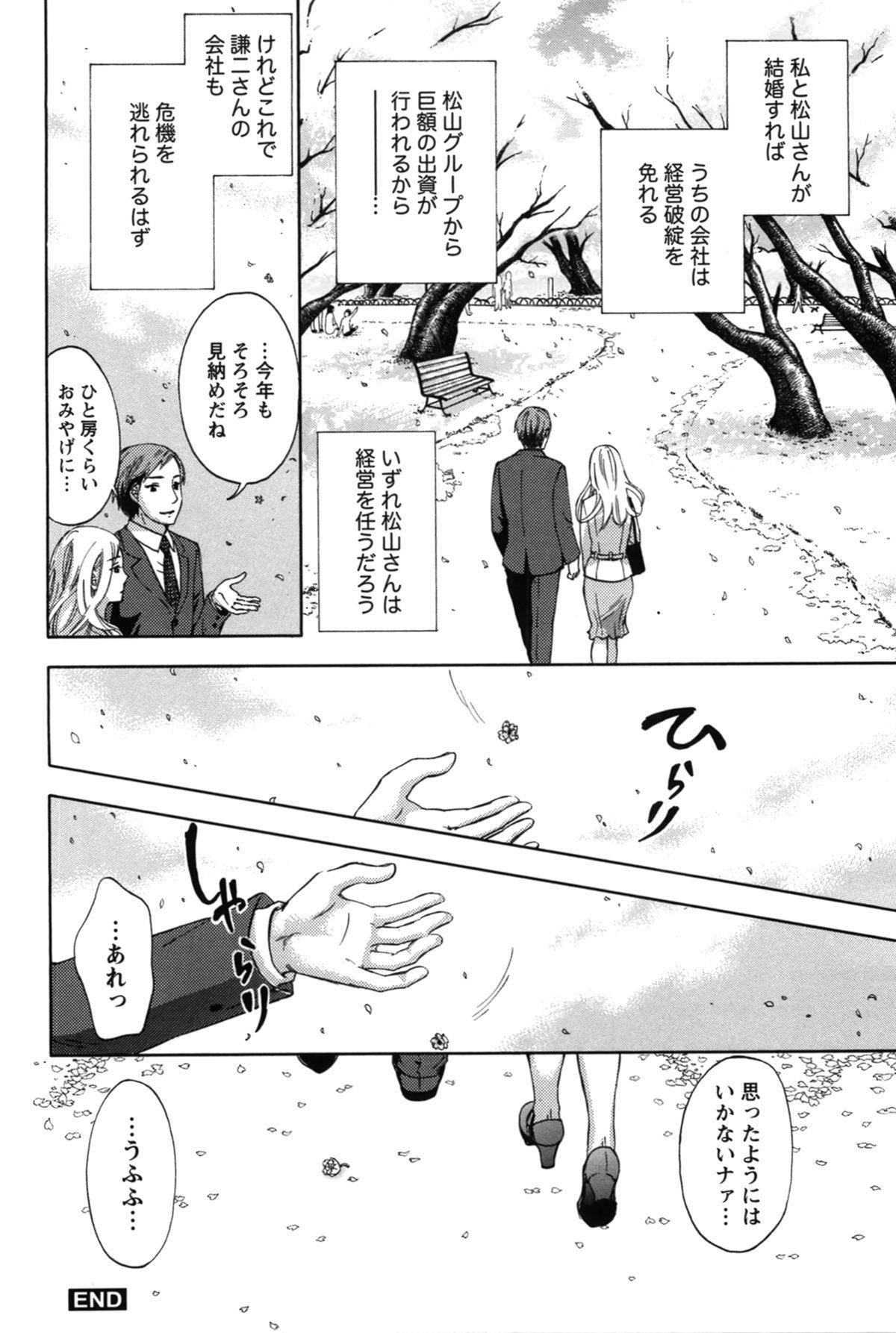 Anata to Watashi wa Warukunai 39