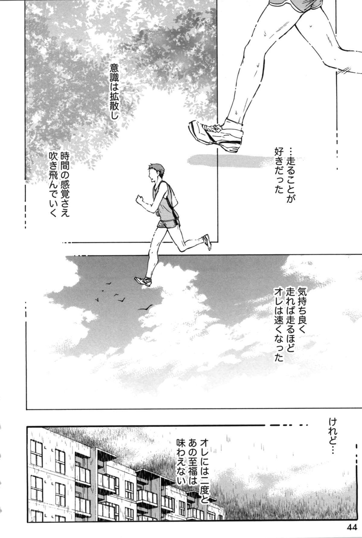 Anata to Watashi wa Warukunai 45