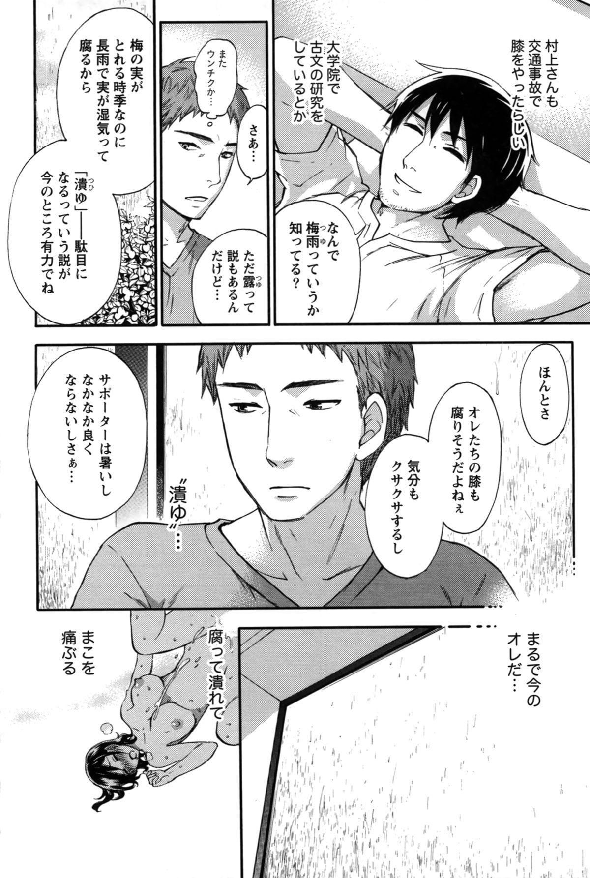 Anata to Watashi wa Warukunai 51