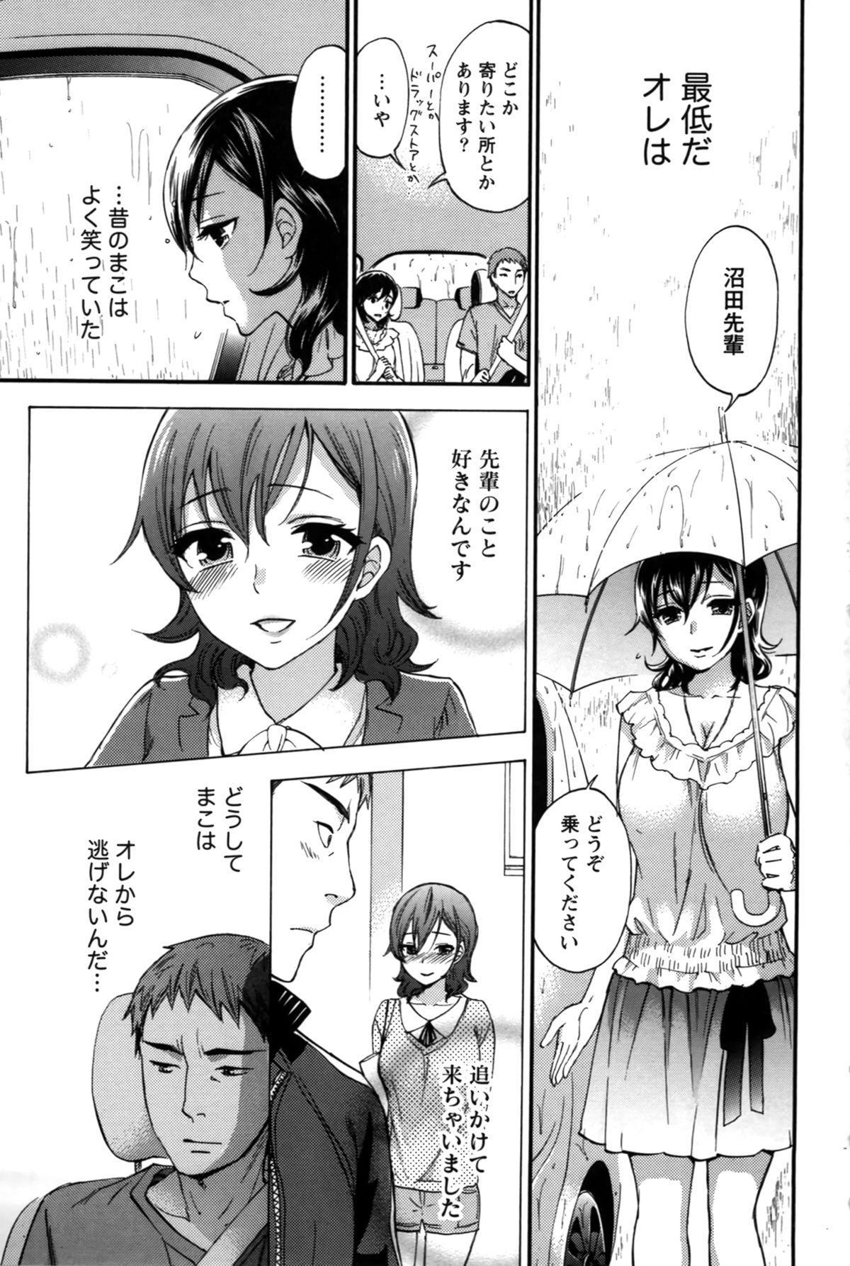 Anata to Watashi wa Warukunai 52