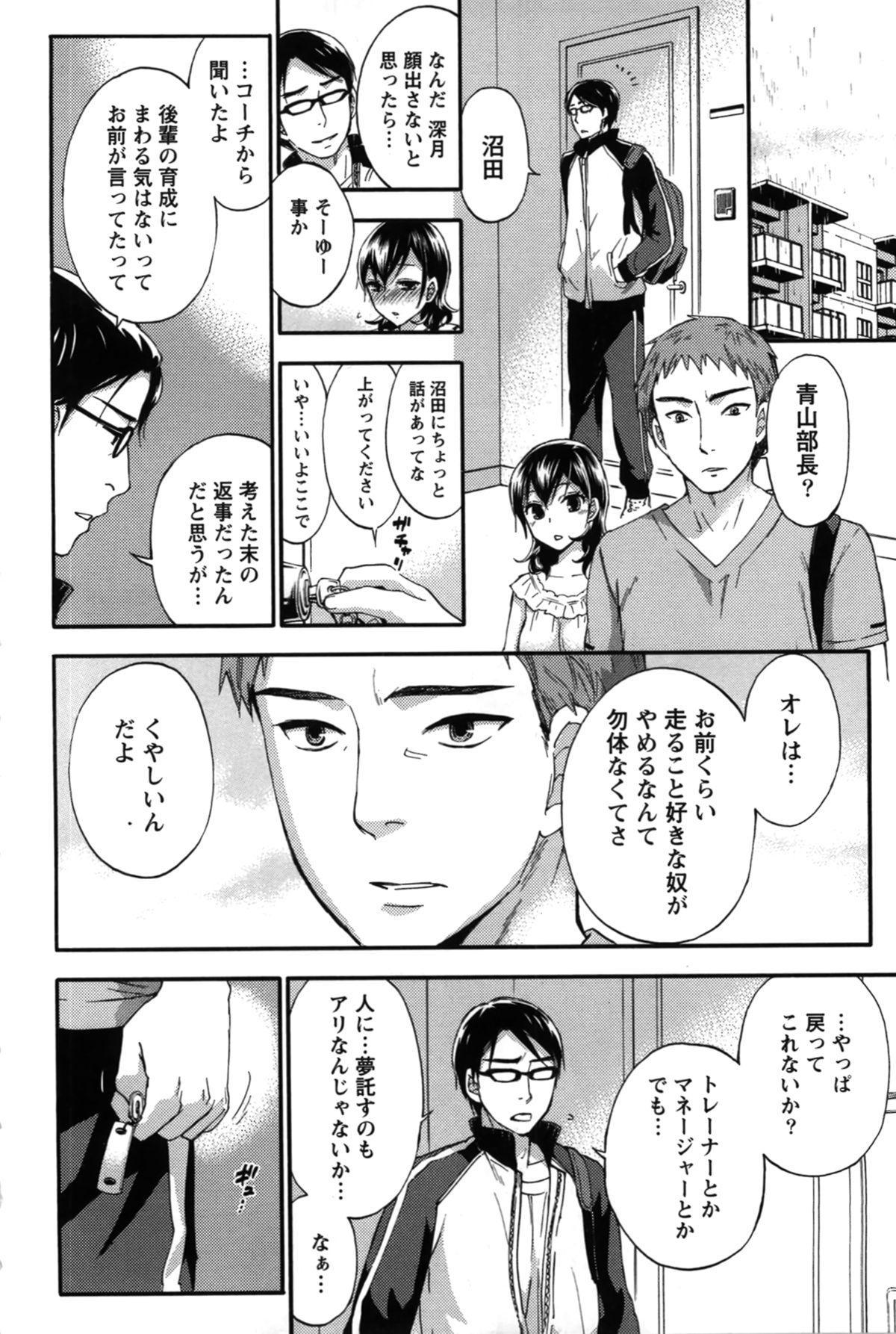 Anata to Watashi wa Warukunai 53