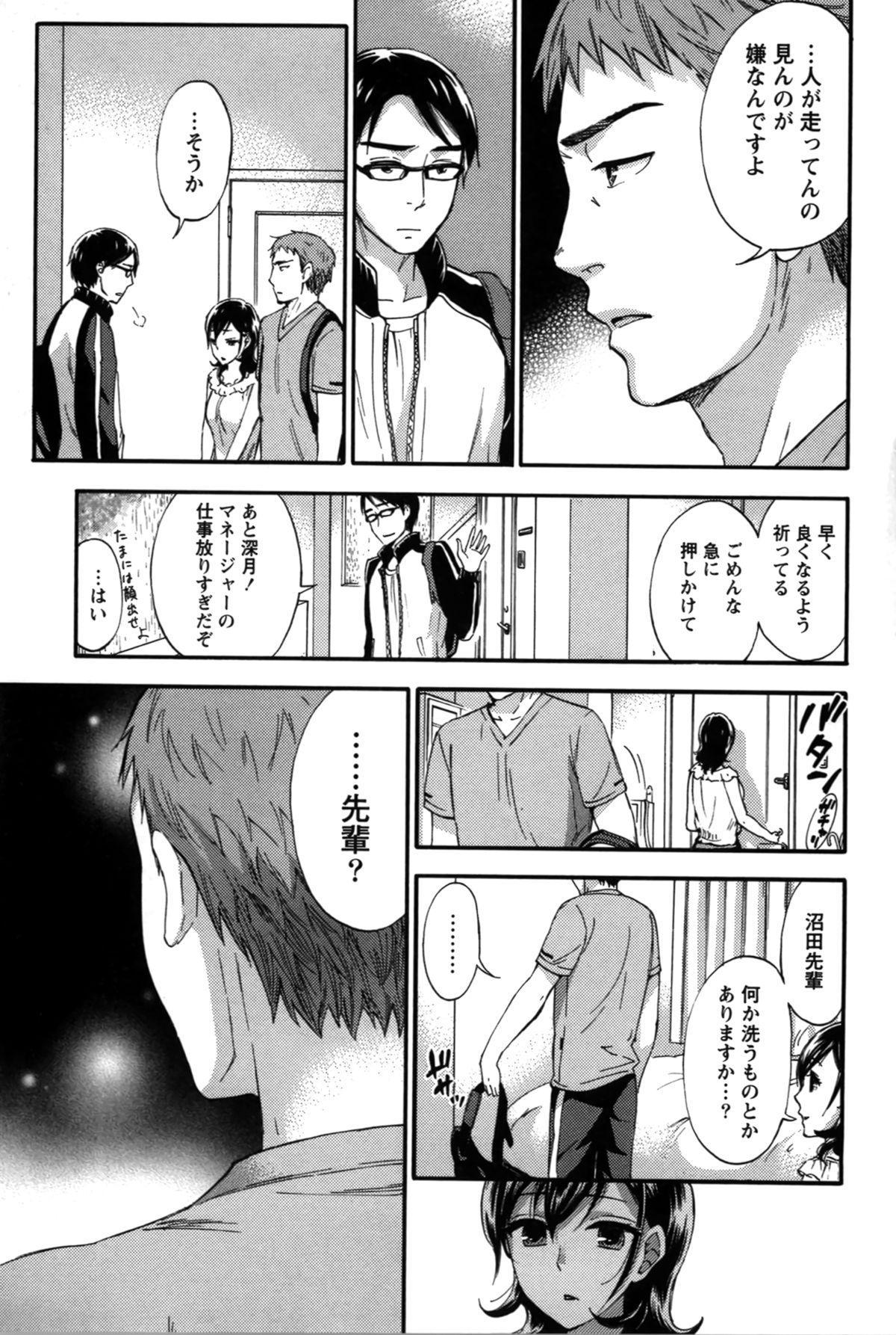 Anata to Watashi wa Warukunai 54
