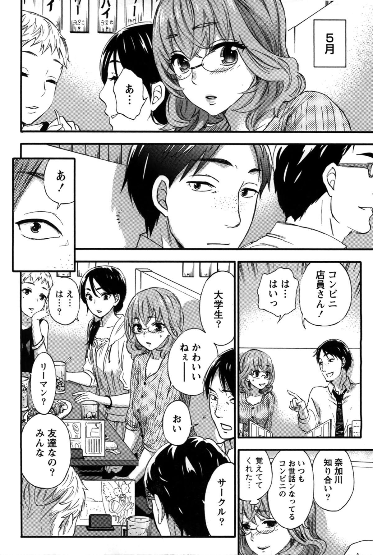 Anata to Watashi wa Warukunai 68