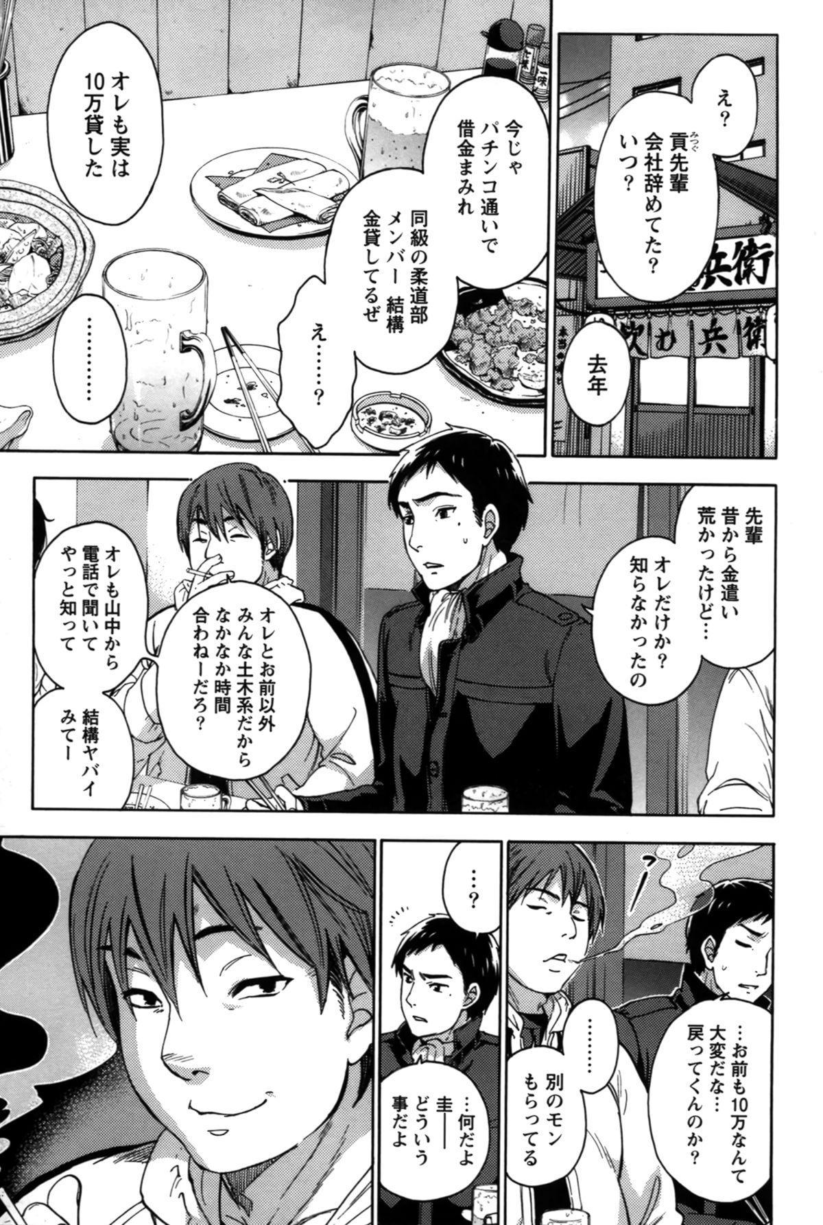 Anata to Watashi wa Warukunai 6