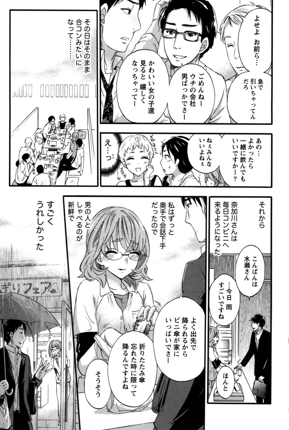 Anata to Watashi wa Warukunai 69