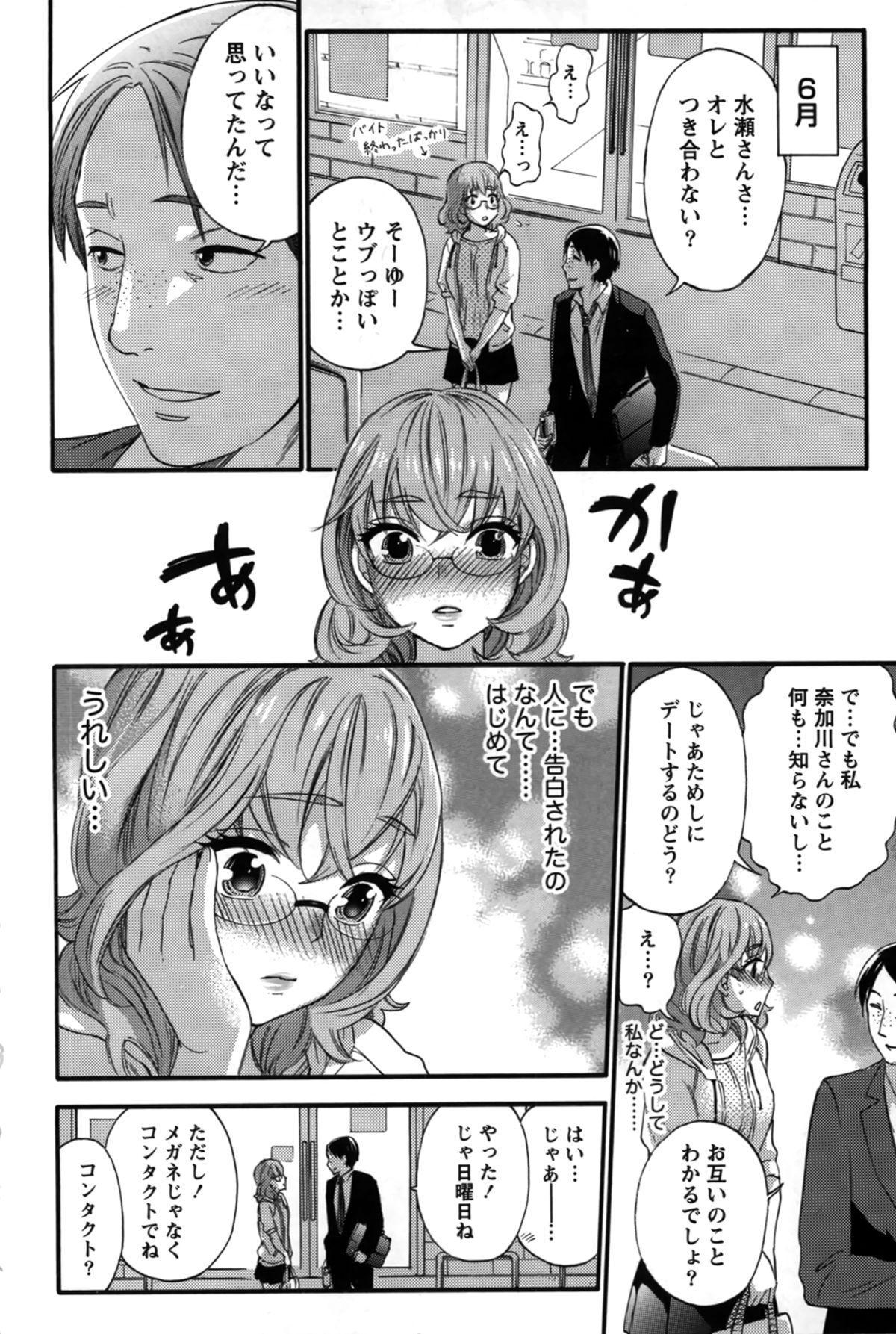 Anata to Watashi wa Warukunai 70