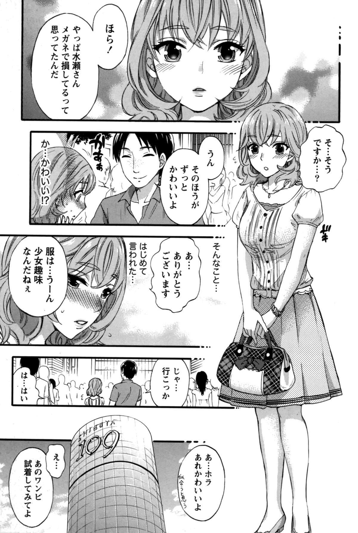 Anata to Watashi wa Warukunai 71