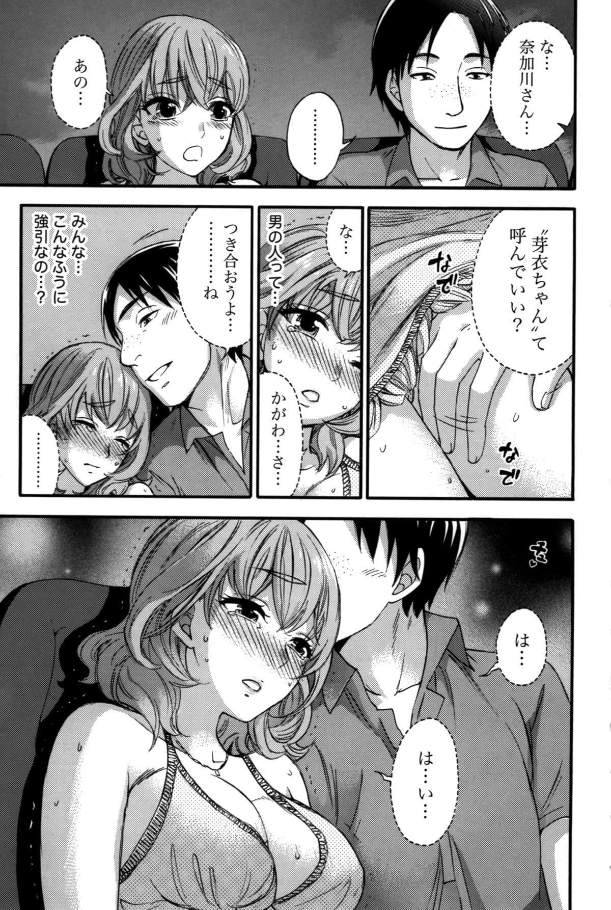 Anata to Watashi wa Warukunai 73