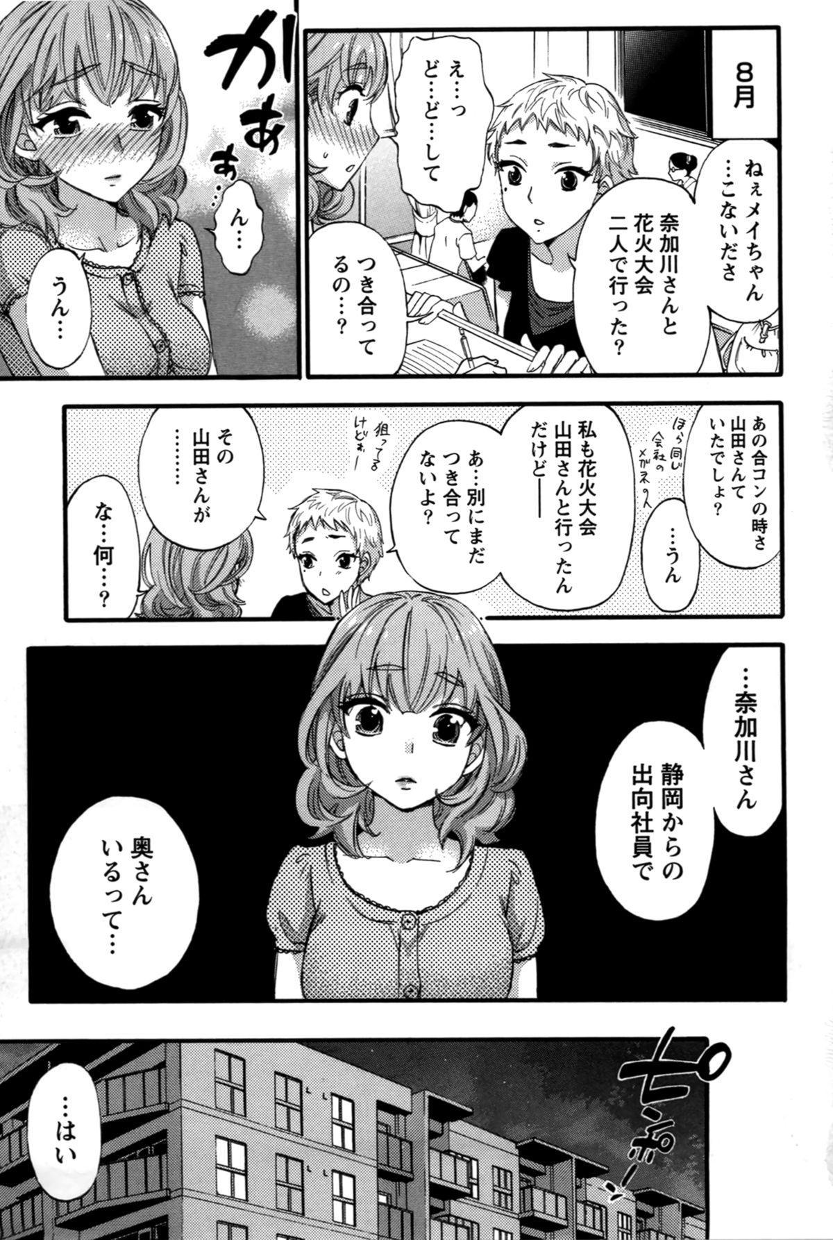 Anata to Watashi wa Warukunai 77