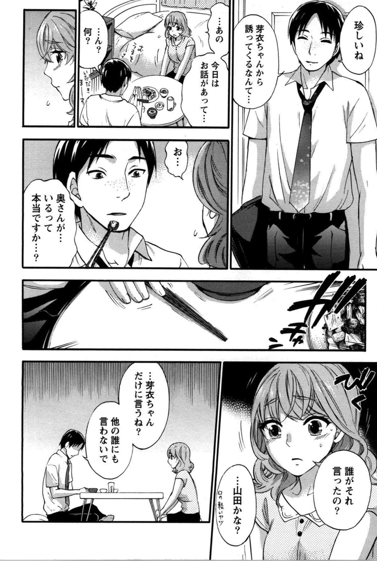Anata to Watashi wa Warukunai 78