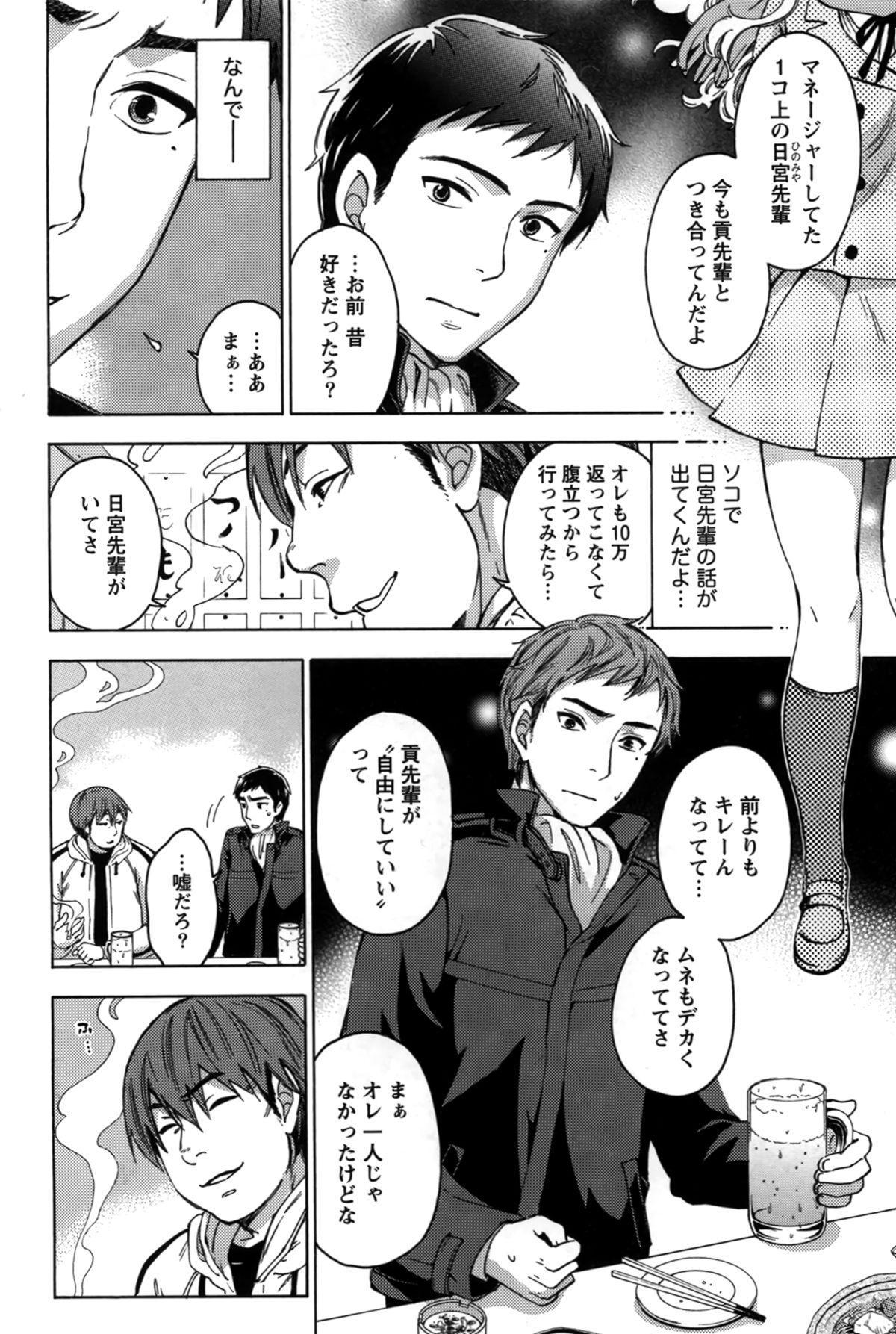 Anata to Watashi wa Warukunai 7