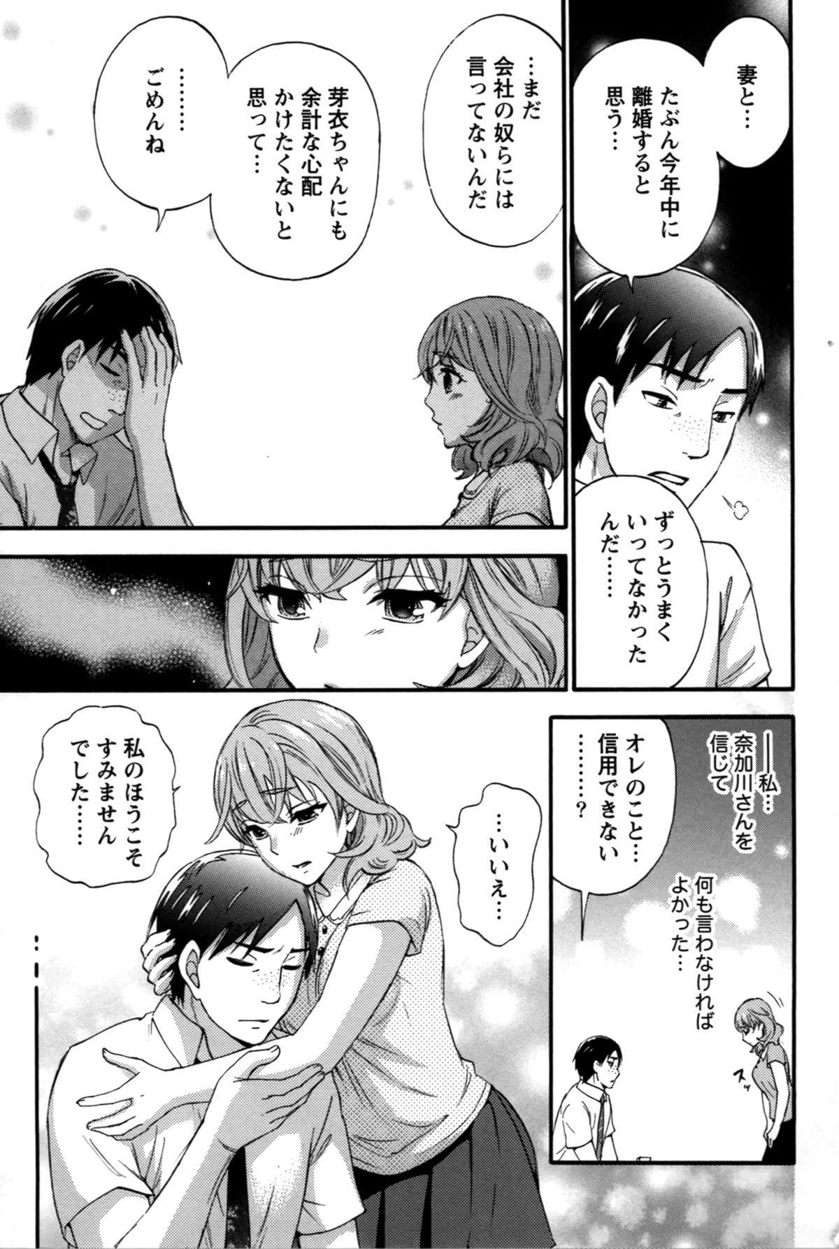 Anata to Watashi wa Warukunai 79