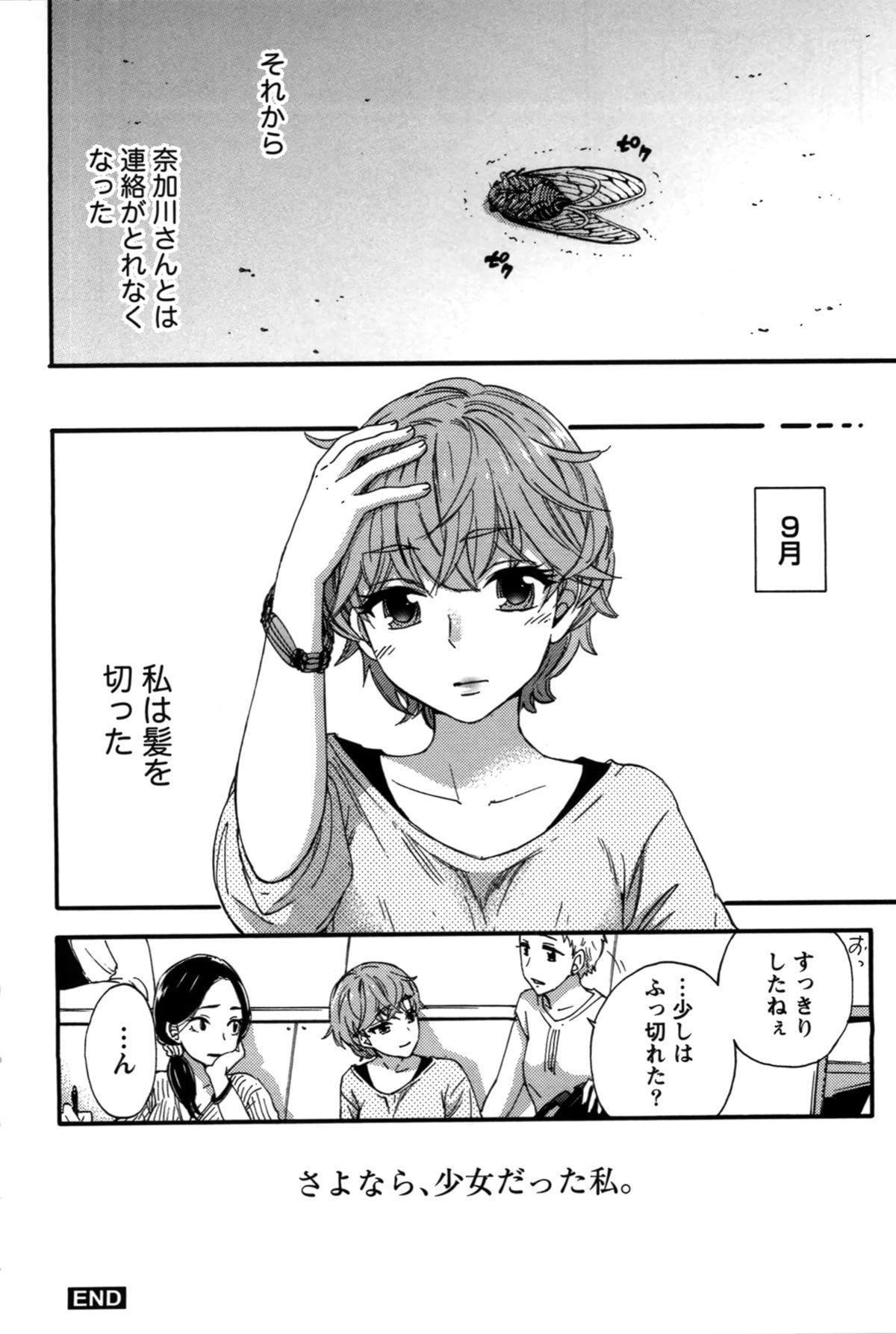 Anata to Watashi wa Warukunai 84