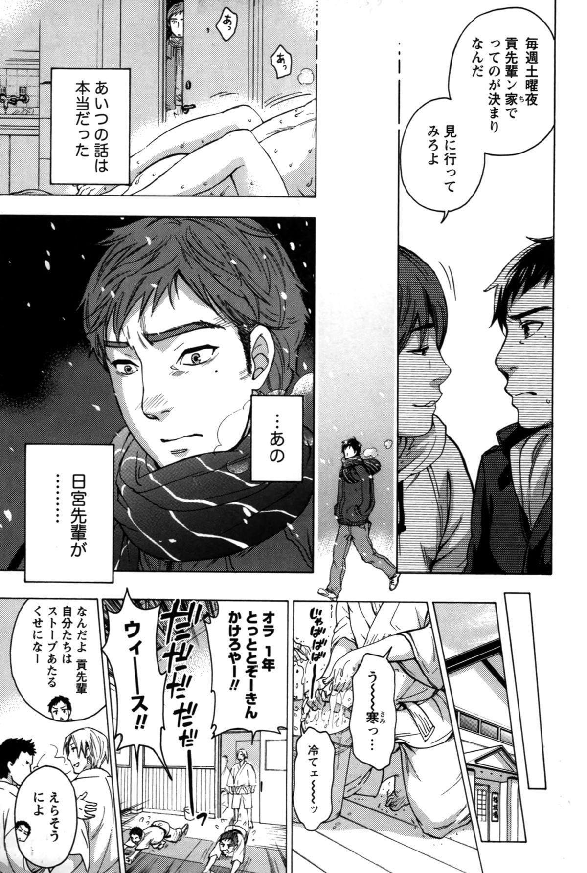 Anata to Watashi wa Warukunai 8