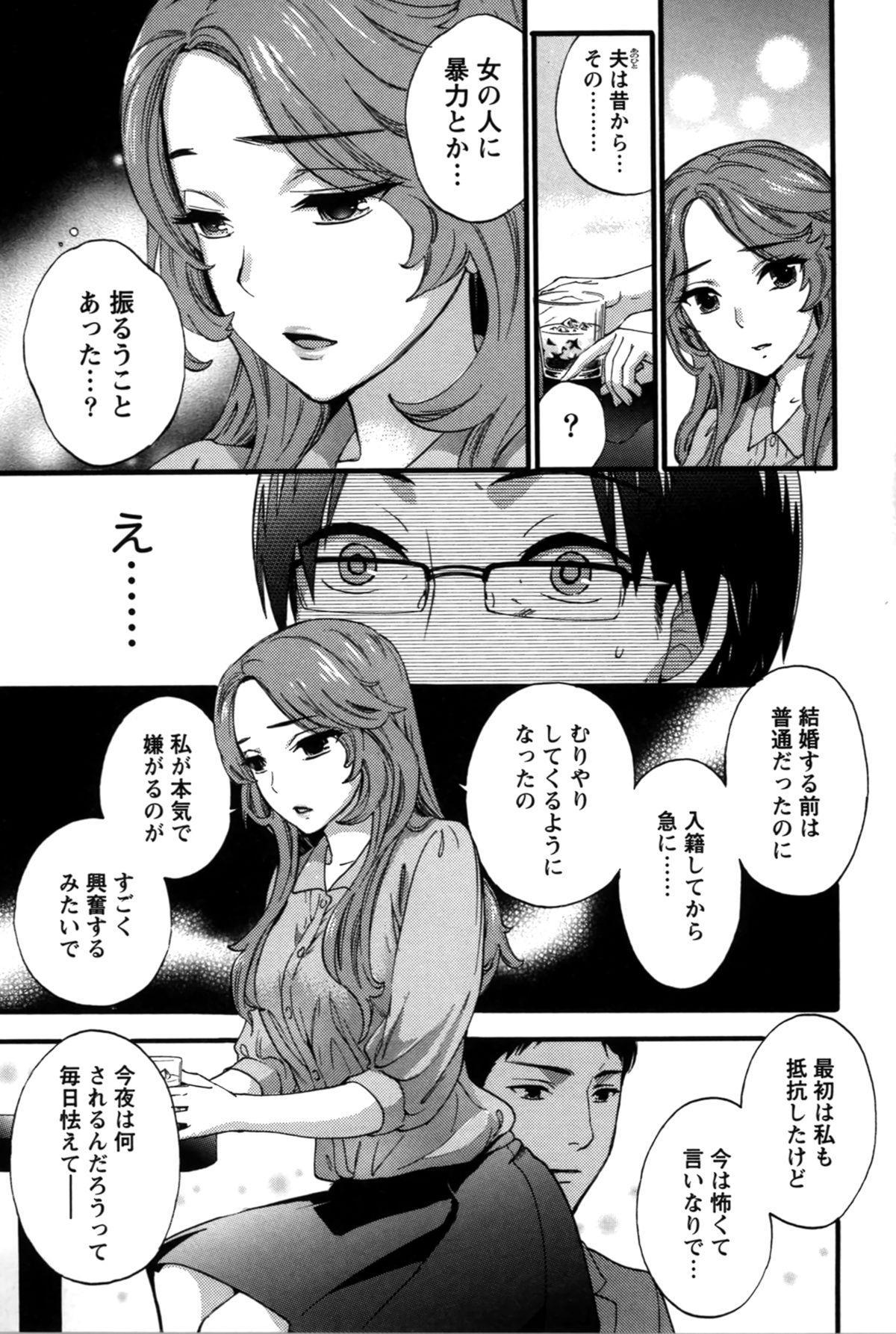Anata to Watashi wa Warukunai 91