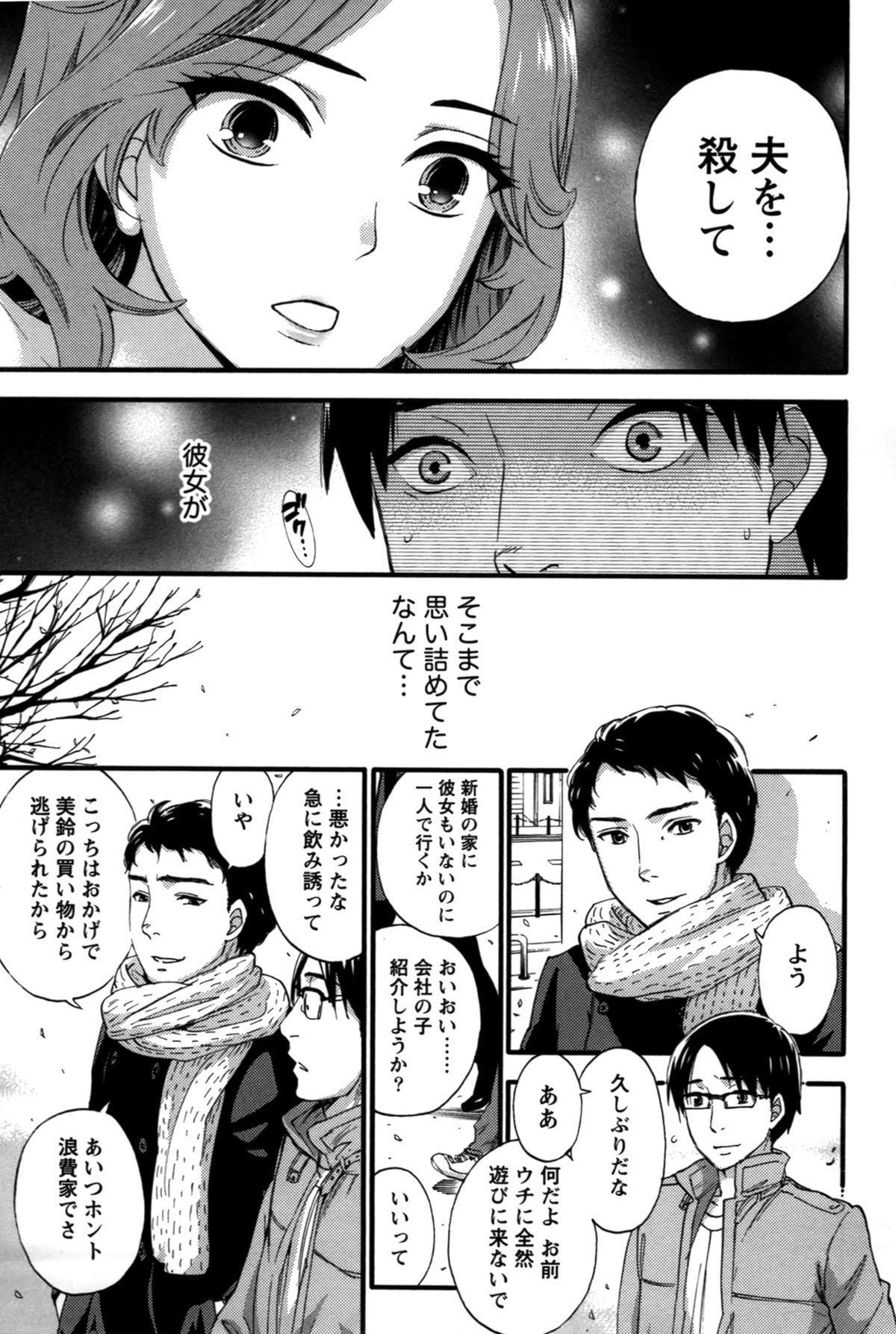 Anata to Watashi wa Warukunai 95