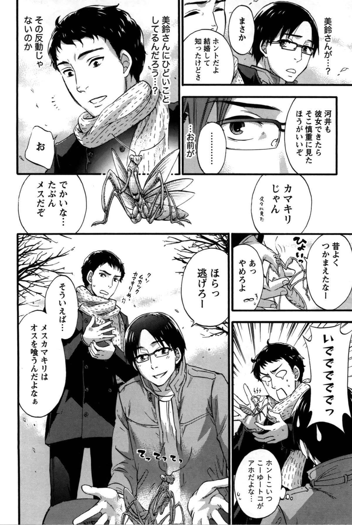 Anata to Watashi wa Warukunai 96
