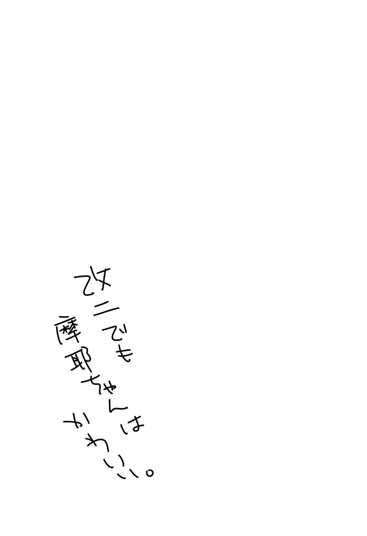 Boku no Maya-chan Kai Ni 17