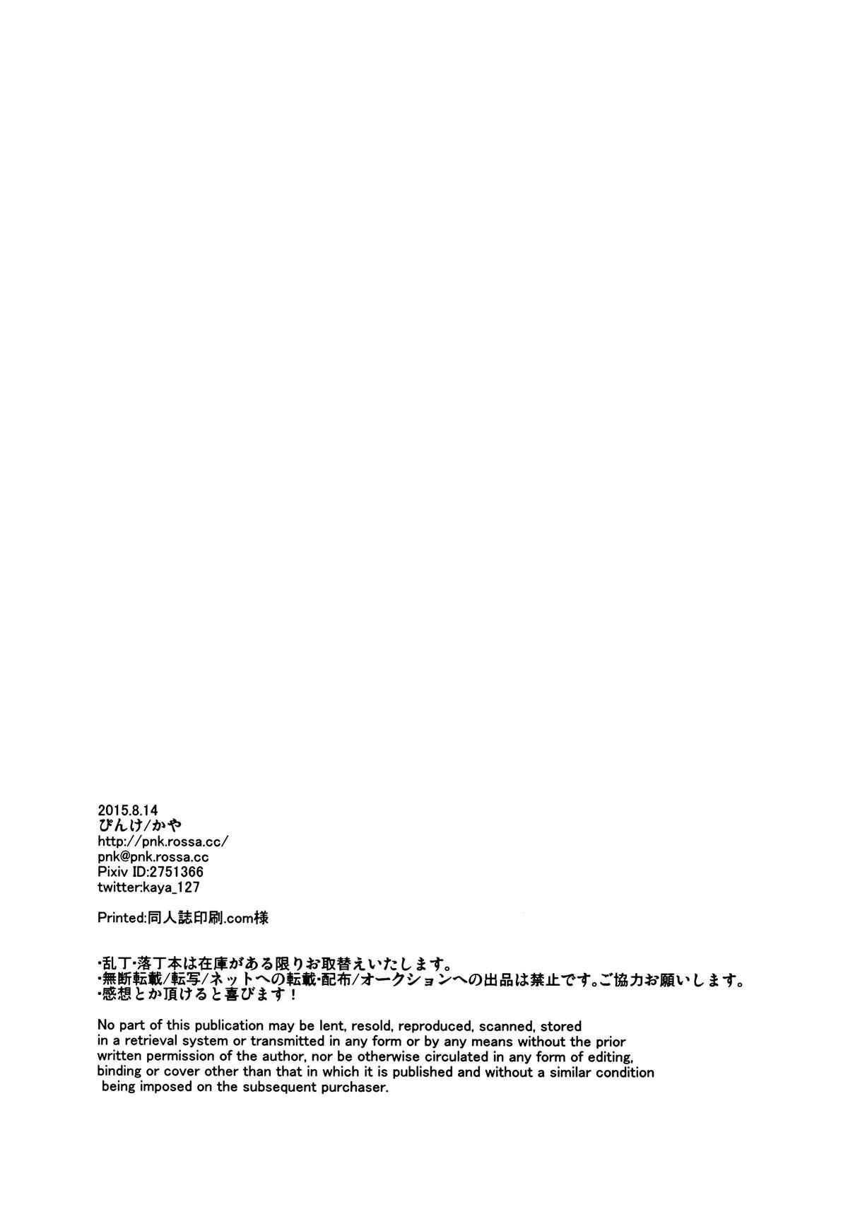 Boku no Maya-chan Kai Ni 18