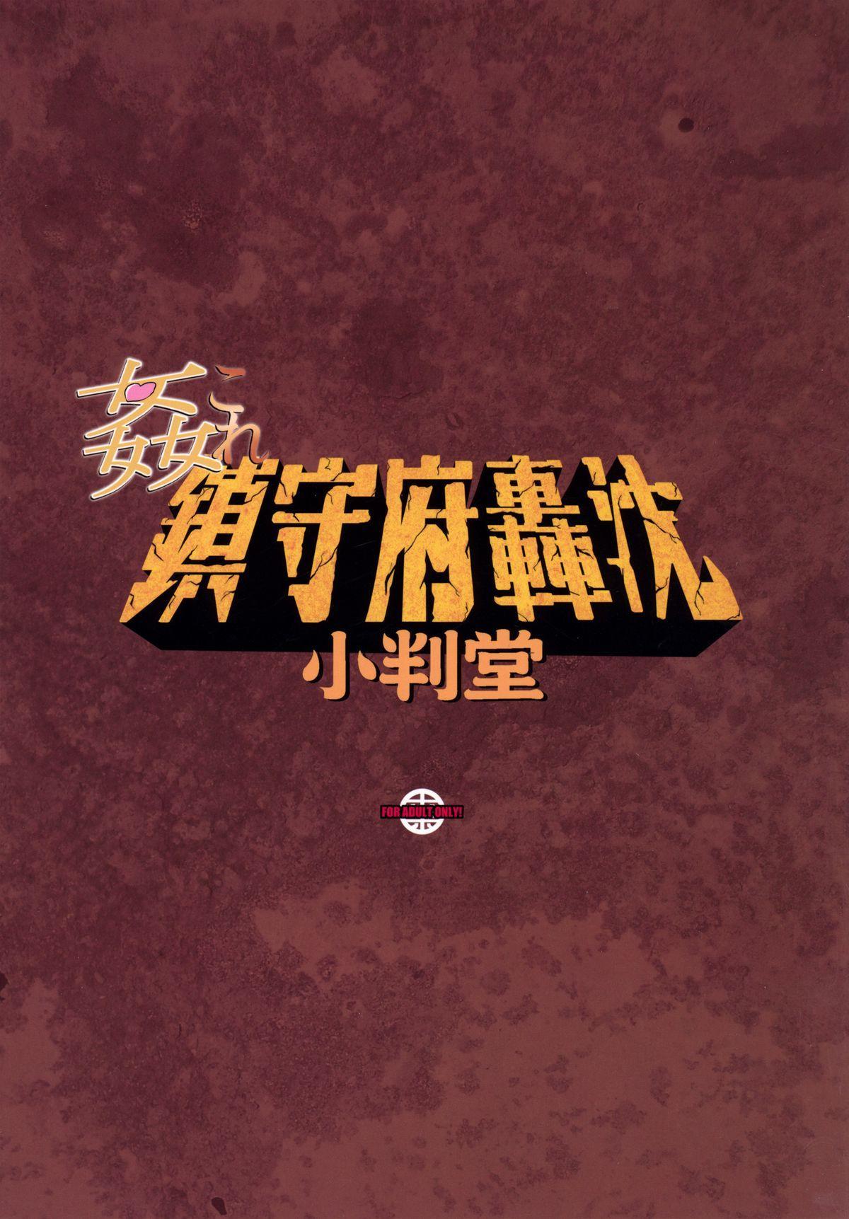 KanColle~ Chinjufu Gouchin 33