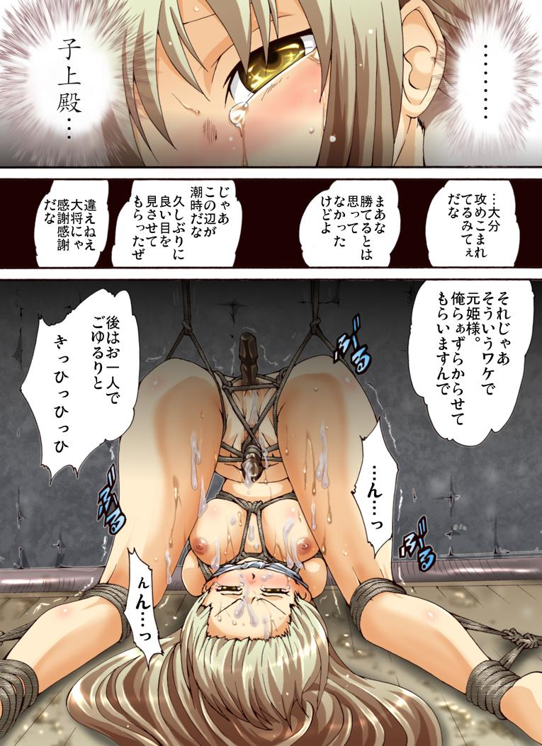 Suiki Kagobaku 18