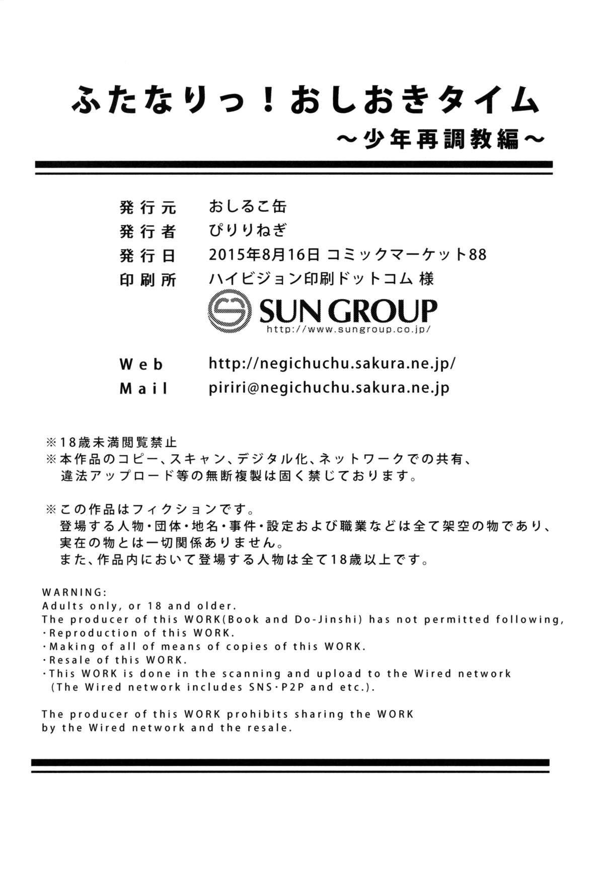 (C88) [Oshiruko Kan (Piririnegi)] Futanari! Oshioki Time 3 ~Shounen Saichoukyou Hen~   Futanari! Punishment Time 3 ~Boy's Retraining Chapter~ [English] =SW= 32