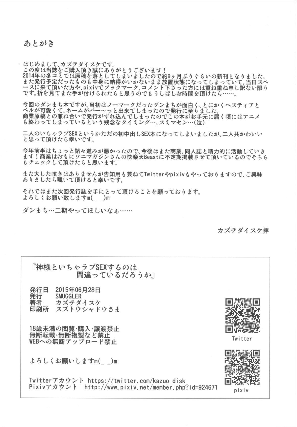 Kami-sama to Icha Love SEX suru no wa Machigatteiru Darou ka 21