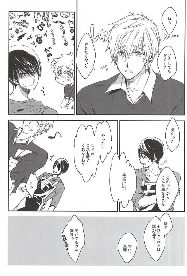 Ore no Haru Kawaii Deshou? Wedding! 5