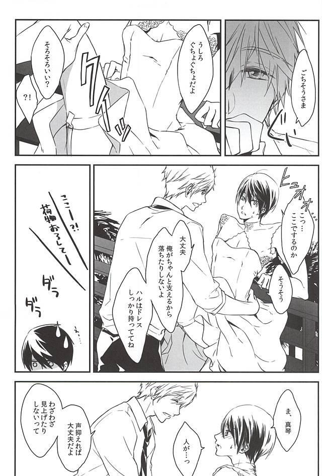 Ore no Haru Kawaii Deshou? Wedding! 7