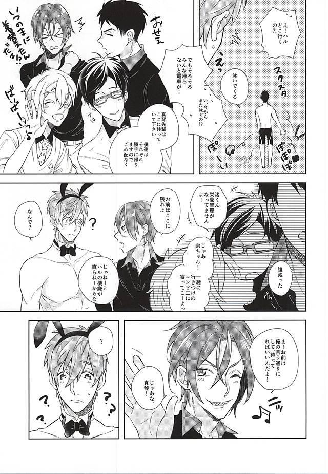 Dekiai Bunny Boy 9