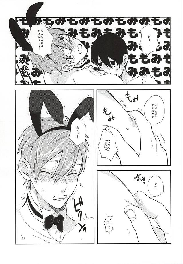 Dekiai Bunny Boy 15