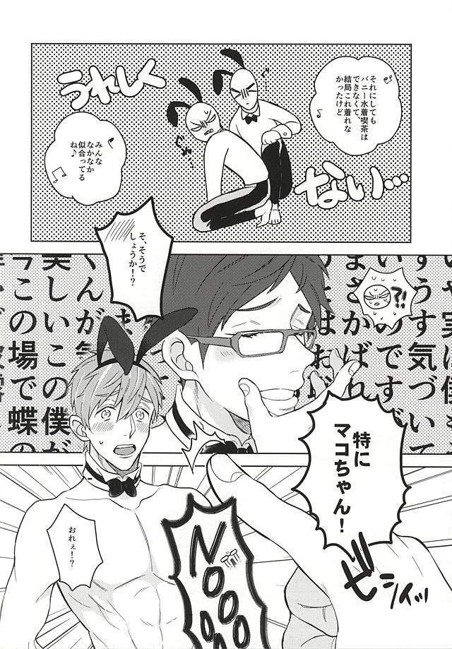 Dekiai Bunny Boy 6