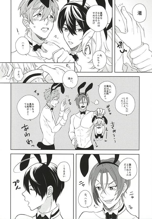 Dekiai Bunny Boy 8