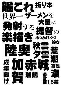 Kancolle Orihon Sekaiichi Semen o Tairyou ni Hassha suru Teitoku no Rakugaki Bukkake SEX-teki na 1